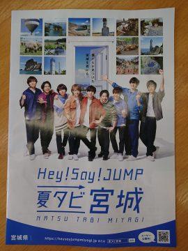 『Hey! Say! JUMP 夏タビ宮城』観光ガイドマップ!再入荷しました!