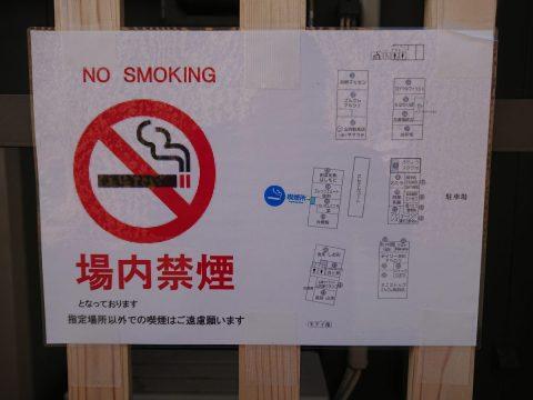 さんさん商店街は『場内禁煙』となっております!タバコは所定の『喫煙所』で!