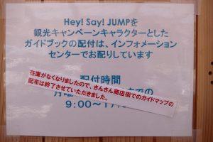 『Hey! Say! JUMP 夏タビ宮城』観光ガイドマップ!大好評につき配布を終了いたしました!