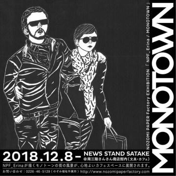 "NEWS STAND SATAKEにて""NOZOMI PAPER Factory""展示会のお知らせ!明日12月8日(土)限定でワークショップも開催!"