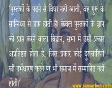 Chanakya Niti: केवल छात्र जीवन के लिए