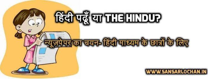thehindu_newspaper_hindi