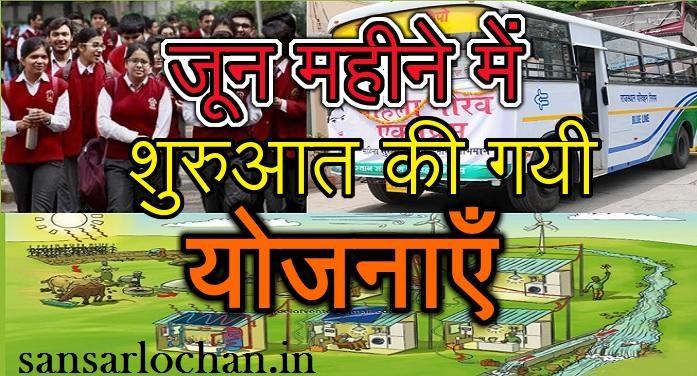 जून 2016 Schemes in Hindi- भारत सरकार