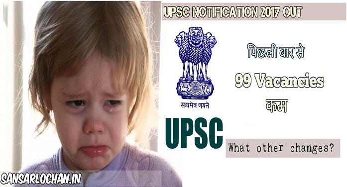 UPSC 2017 का Notification निकल गया. क्या changes हैं इस बार?