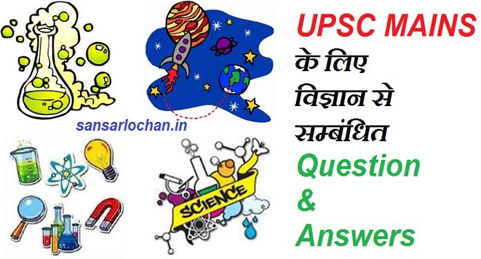 UPSC Mains में Science से पूछे गए सवालों के उत्तर