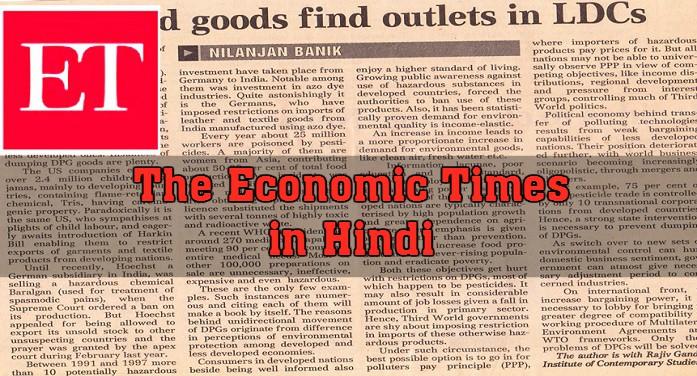 हिंदी माध्यम के छात्रों के लिए The Economic Times के विकल्प