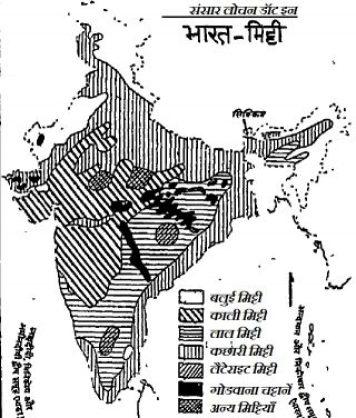 indian_soil