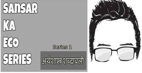 [Sansar Ka Eco Series 1] – अर्थशास्त्र शब्दावली