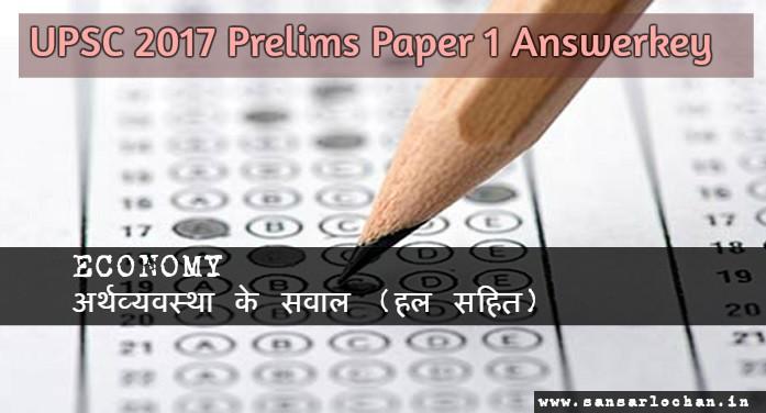 [UPSC Answerkey 2017] Paper 1 में अर्थव्यवस्था से पूछे गए सवाल