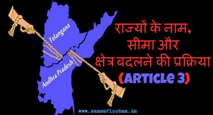 राज्यों के नाम, सीमा और क्षेत्र बदलने की प्रक्रिया – Article 3 in Constitution
