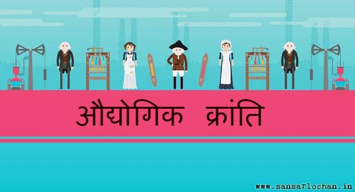 औद्योगिक क्रांति – Industrial Revolution in Hindi