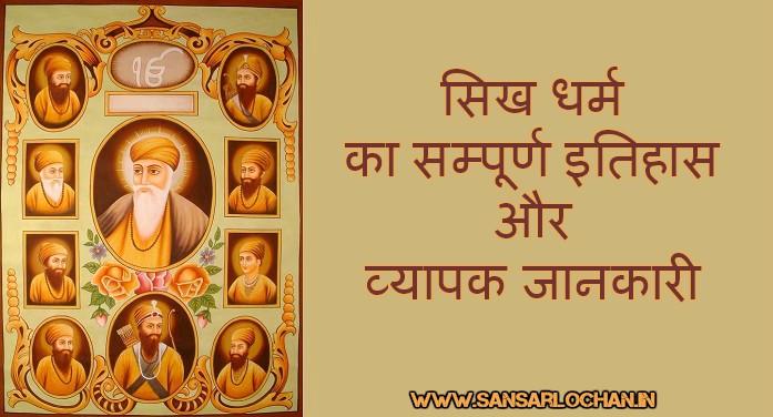 सिख धर्म का संक्षिप्त इतिहास और व्यापक जानकारी – History of Sikhism in Hindi