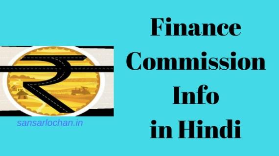 वित्त आयोग (Finance Commission) – 1951