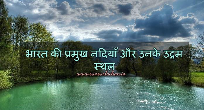 bharat_ki_nadiyan