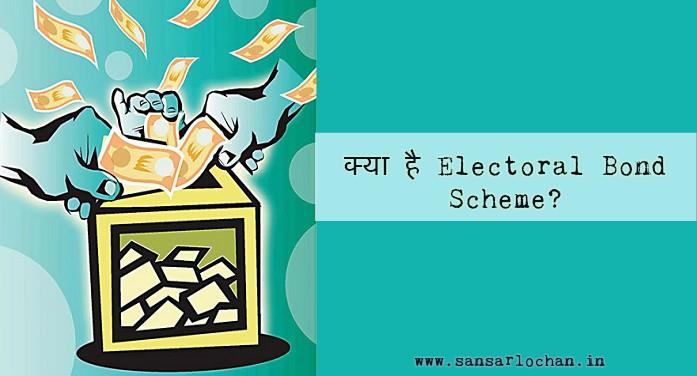 क्या है Electoral Bond Scheme? जानिये इसके Details in Hindi