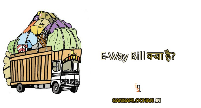 e_way_bill