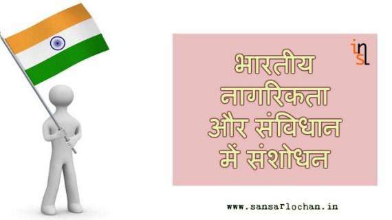 भारतीय नागरिकता और संविधान में संशोधन