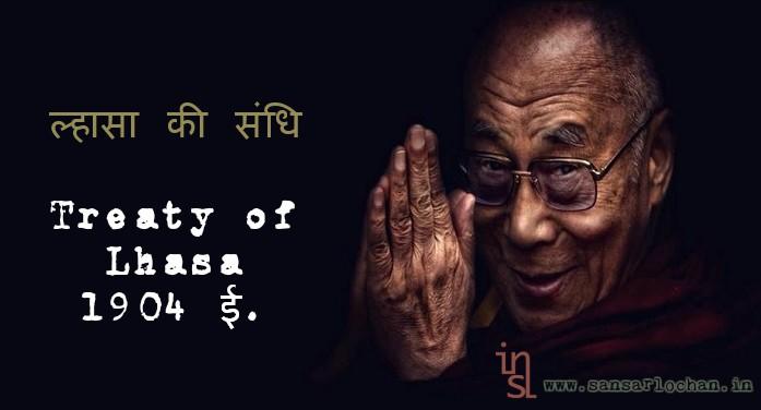 ल्हासा की संधि – Treaty of Lhasa 1904 ई. in Hindi