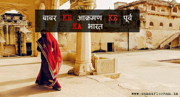 Bharat_history