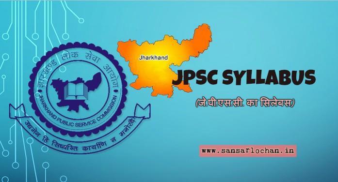JPSC झारखण्ड लोक सेवा आयोग Pre+Mains Syllabus in PDF