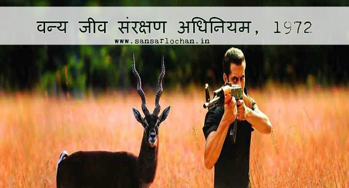 [Sansar Editorial] वन्य जीव संरक्षण अधिनियम, 1972 के विषय में जानें