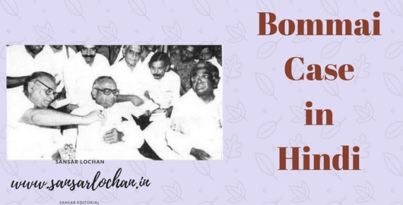 [Sansar Editorial] Bommai Case : कर्नाटक के संदर्भ में राज्यपाल की शक्तियों की समीक्षा
