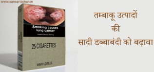 plain-packaging-of-tobacco-products