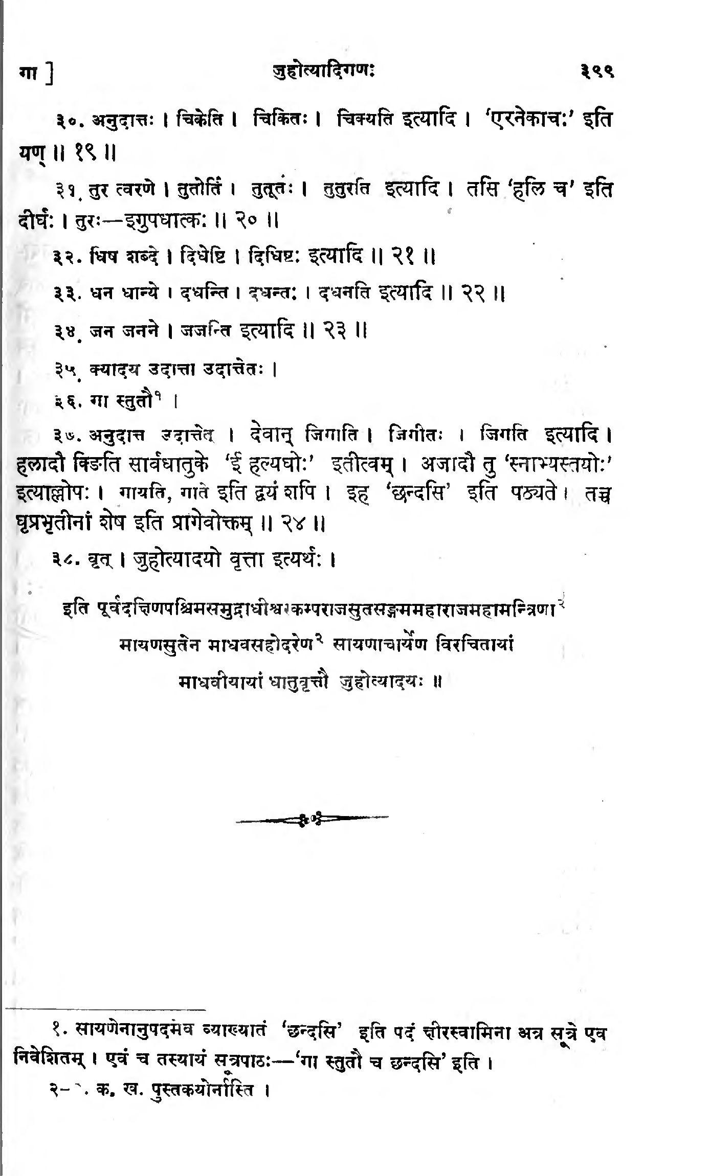 Aha Ki Matra Words In Hindi