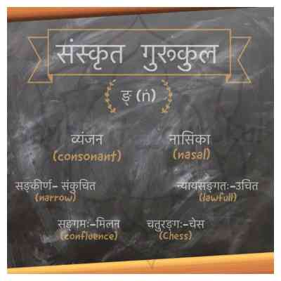 na. example of sanskrit word from ङ