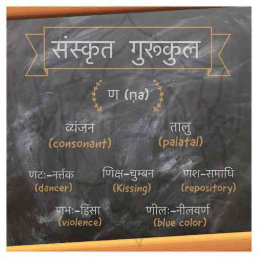 na Sanskrit Alphabet cerebral