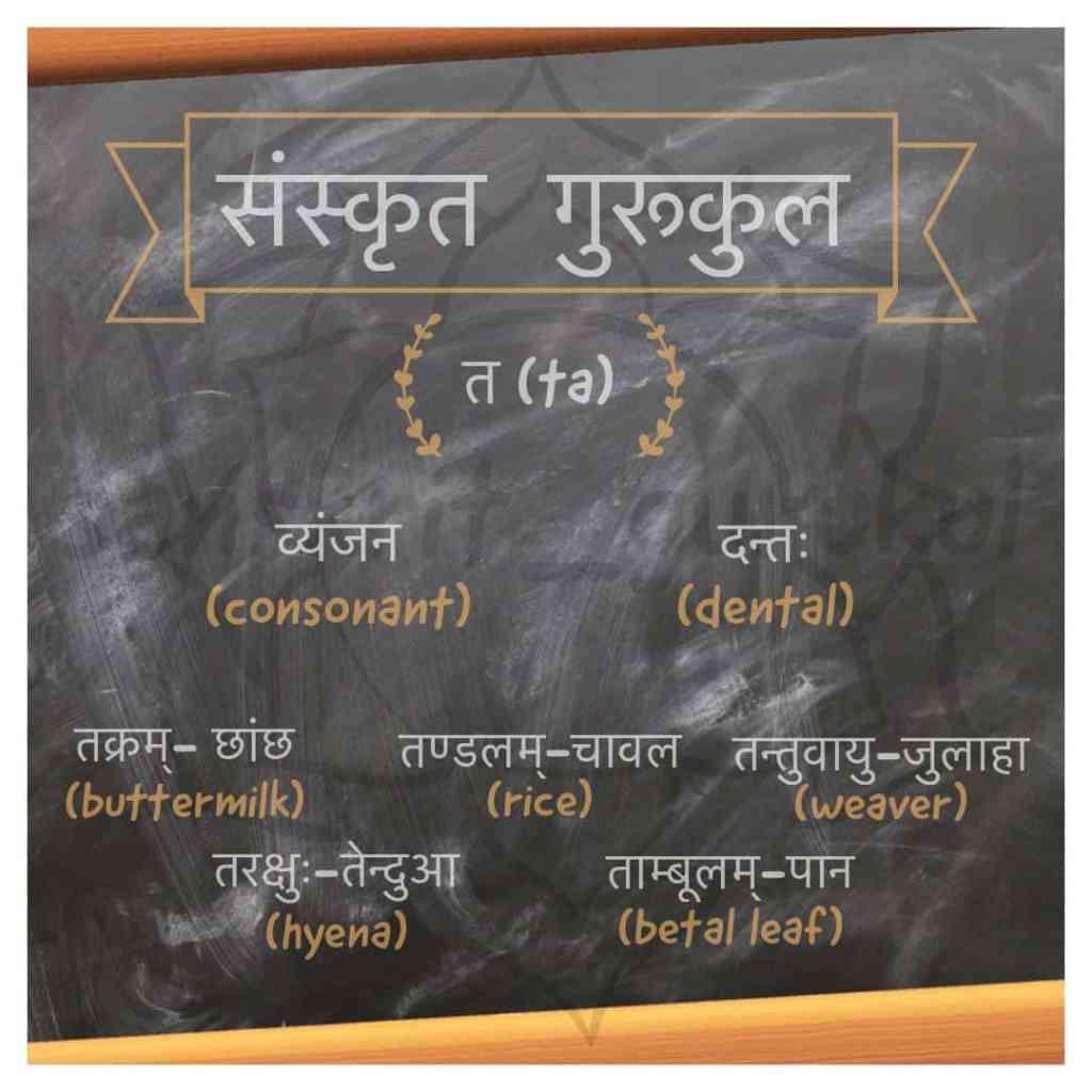 ta words example तवर्ग dental Sanskrit Gurukul Sanskrit alphabet