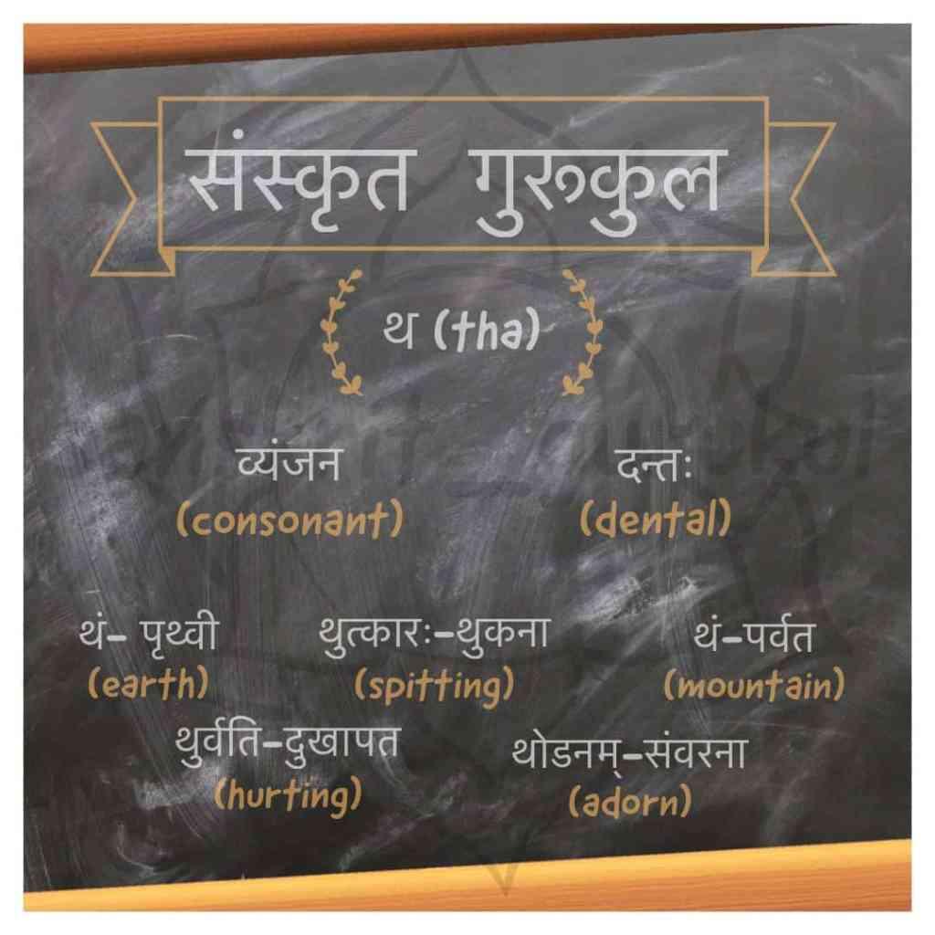 tha word example तवर्ग dental Sanskrit gurukul Sanskrit alphabet