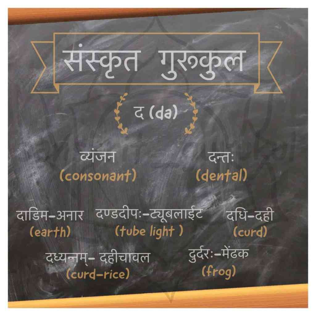 example of da तवर्ग dental Sanskrit Gurukul.