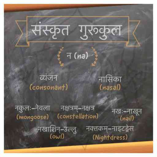 example of na तवर्ग dental Sanskrit Gurukul. Sanskrit alphabet