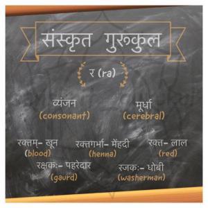 Example of semi-vowel -र (ra) gurukul