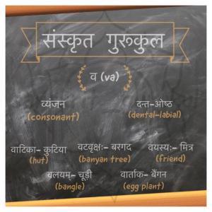 Example of semi-vowel -व (va) Sanskrit