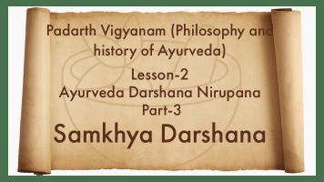 Samkhya Darshana (सांख्य दर्शन)- Padarth Vigyan (पदार्थ विज्ञान)-BAMS