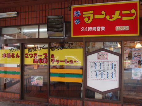 博多ラーメンはかたや川端店