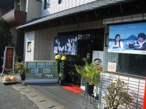 大島製麺:外観
