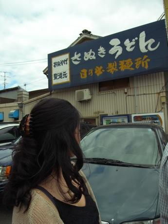 さぬきうどん 日の出製麺所