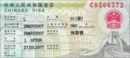 China Visa Application Form 2017