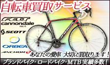 札幌で自転車・ロードバイク買取