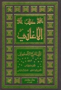 al-aghani_dar-sader_01
