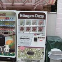 ハーゲンダッツ自販機