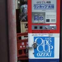 ワンカップ大関自販機