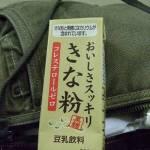 {食}ソヤファーム/おいしいさスッキリきな粉豆乳飲料