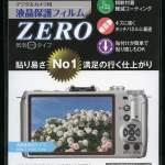 [メ]エツミ/デジタルカメラ用液晶保護フィルム ZERO