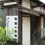 {写}カンバン/マルフクのある風景11/埼玉県熊谷県大麻生/看板