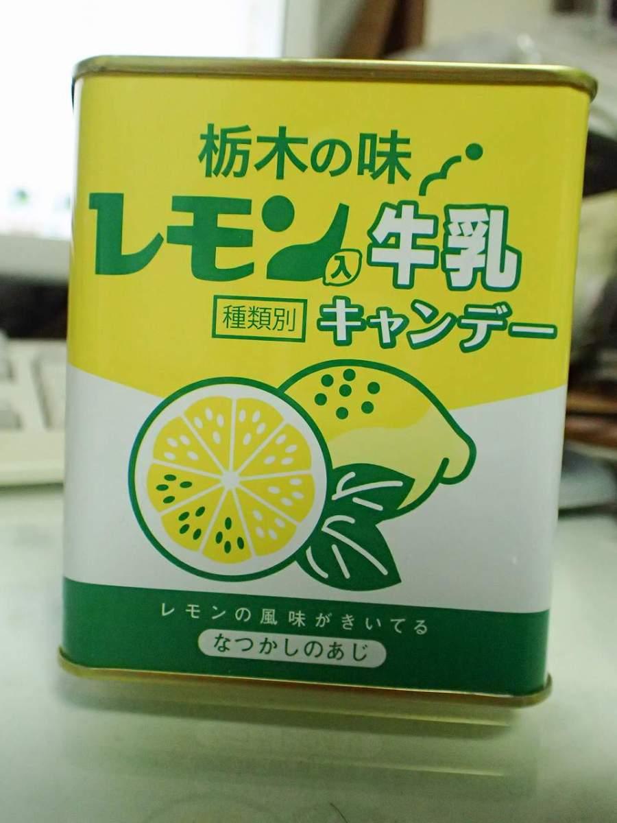 {菓}長登屋/栃木の味 レモン入牛乳キャンデー
