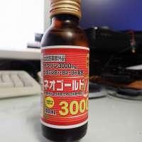 {飲}ドルド製薬/情熱価格 ネオゴールドZ(アルイニンD3000)